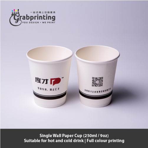 Paper Cup Printing grabprinting 01 Single Wall Paper Cup 250ml 9oz wo tm 501px 501px