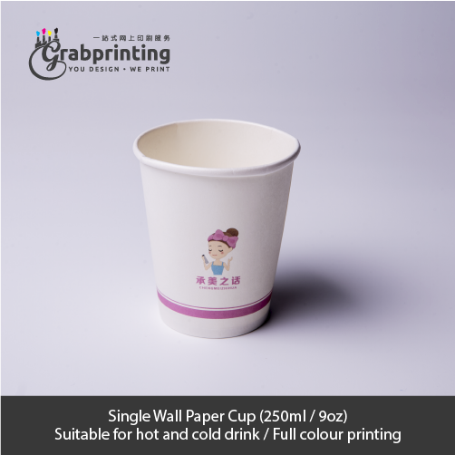 Paper Cup Printing grabprinting 02 Single Wall Paper Cup 250ml 9oz wo tm 501px 501px